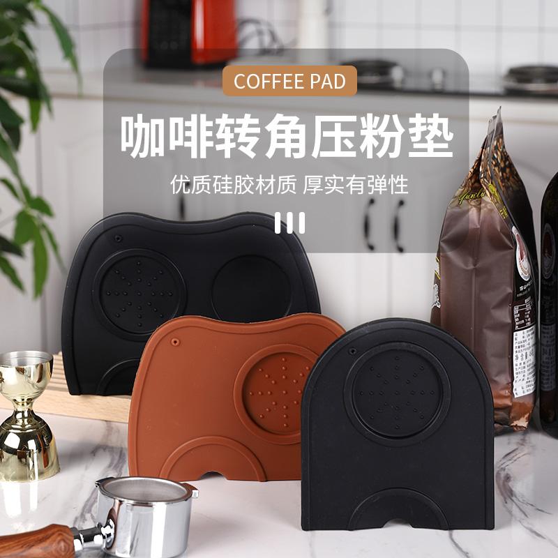 咖啡压粉转角防滑硅胶垫填压座咖啡机吧台粉锤手柄垫压粉器