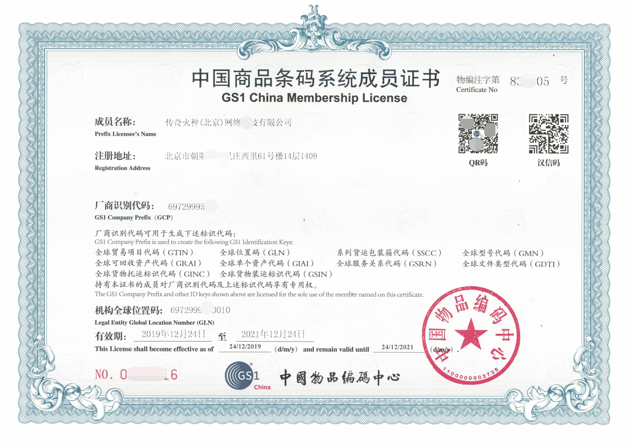 代办全国商品条形码申请包装条形码注册超市69条形码办理产品条码