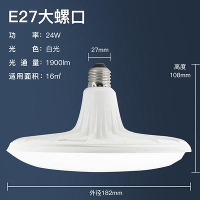 欧普led灯泡螺旋型螺纹e27螺口节能灯家用超亮照明节能飞碟灯吊灯