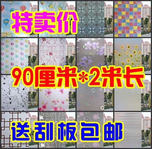 . Pastes on the glass the paster white fog sand pastes on the window the heat insulation fuzzy sunscreen front anti peep paster film Yang.