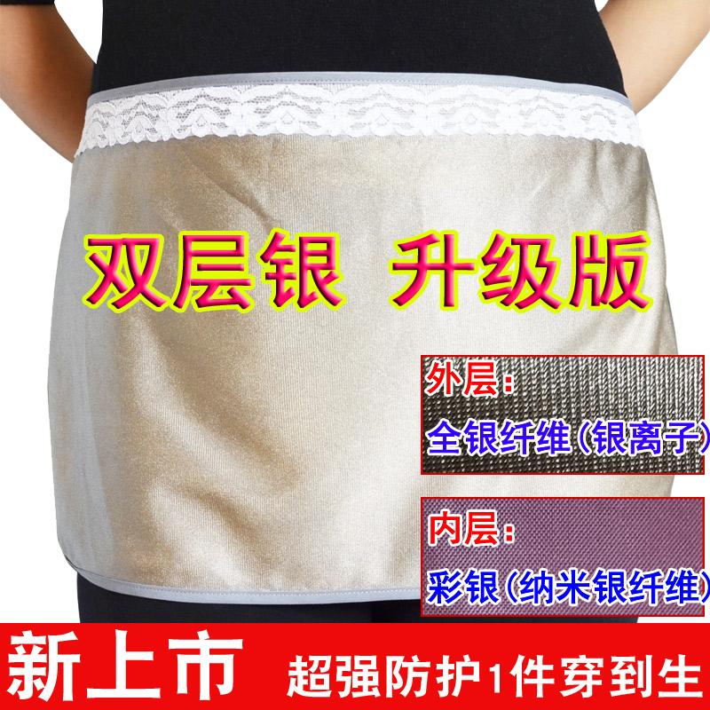 孕妇防辐射服正品四季可穿内衣怀孕期手机放射服秋装围裙肚兜上班