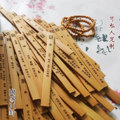 At the beginning of the Sutra, there is a bamboo chip of zhanyar family, bamboo divination, seal strategy, divination, change of work, divination of grass, divination calculation of Zhouyi, 2018 divination and divination method