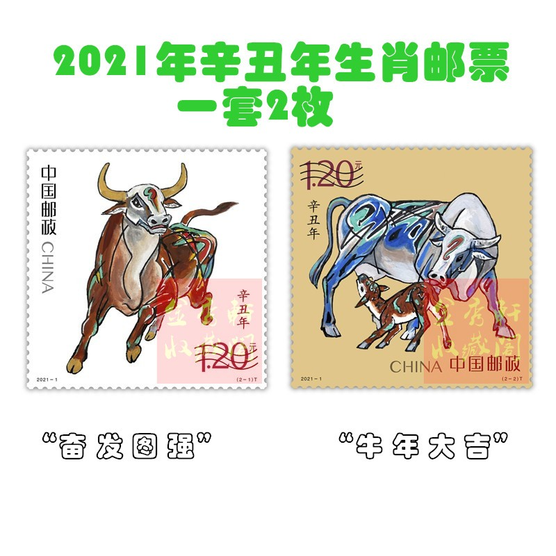 New product 2021-1 four round year of the ox stamp the year of the ox