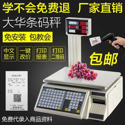 电子秤条码秤标签超市麻辣烫水果店电子收银秤称重一体机商用