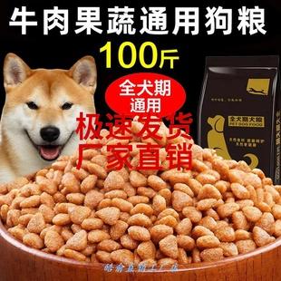 100斤日本秋田犬柴犬幼犬成犬40斤80通用型大袋50公斤 狗粮大包装