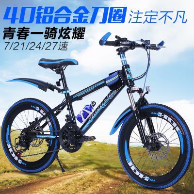 7速单车 山地变速自行车20寸22寸2426寸减震双碟刹男女成人式