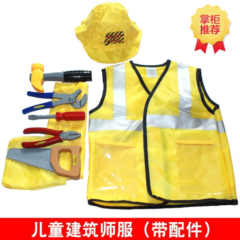 幼儿职业扮演体验建筑师工程师汽车修理工电工维修工角色演出服。