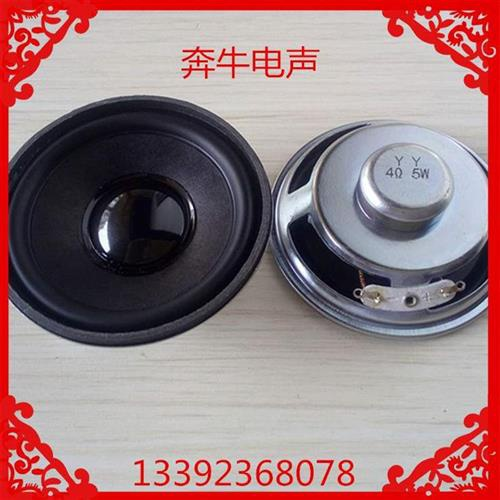 The loudspeaker is a 2-inch semi-circular, double magnetic, 4-euro, 5W, 6-core black cap electric instrument speaker.