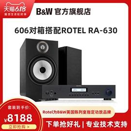 英国B&W宝华韦健606书架对箱+路遥RA630功放HIFI立体声CD机套装图片