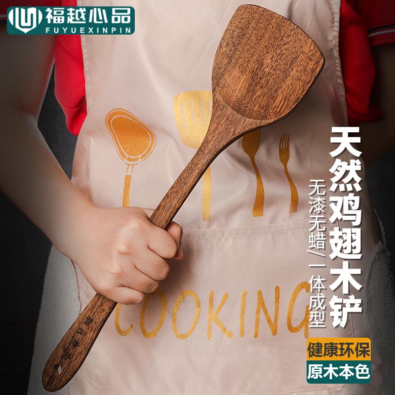 鸡翅木锅铲不粘锅家用炒菜斜煎铲子