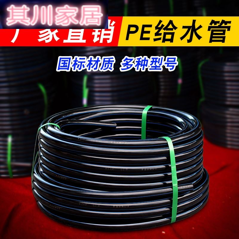 Hard 3 domestic drinking pipe PE hot melt 1 inch national standard water distribution pipe 2 inch 2025324 black pipe tap water.