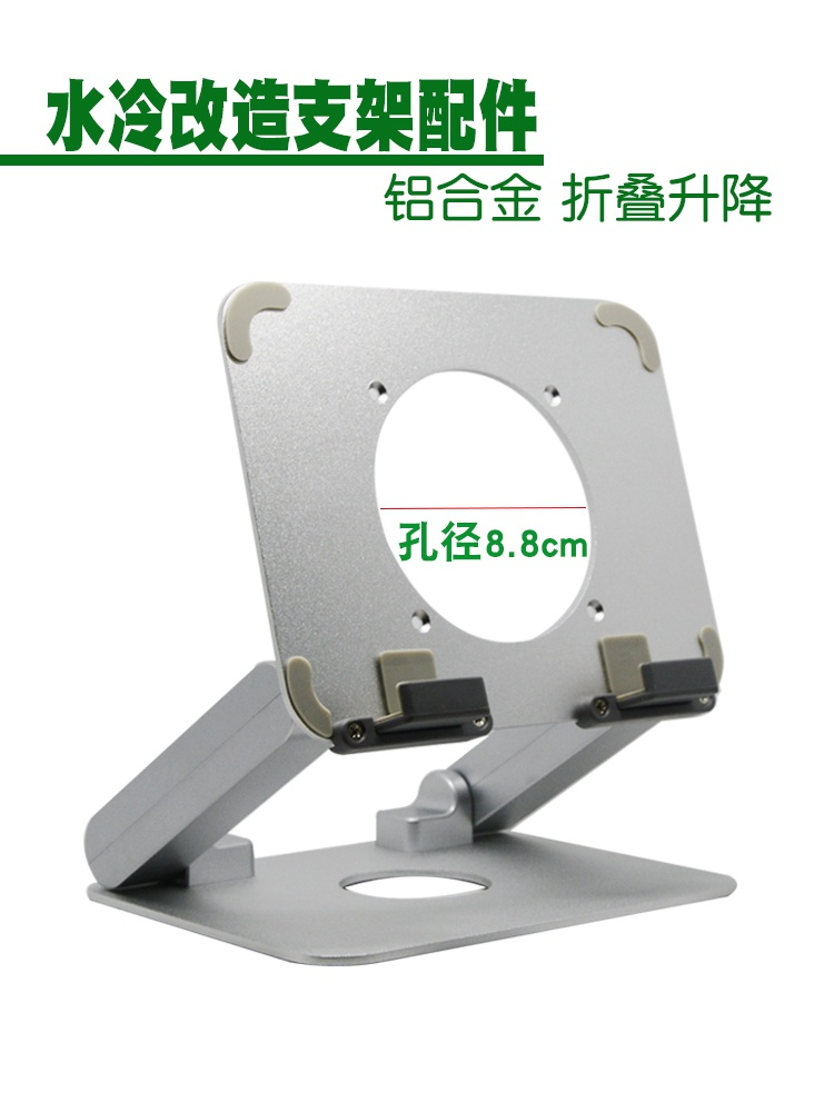 Water cooling transformation of cooling accessories bracket of tablet computer aluminum alloy folding lifting iPad Pro cooling.