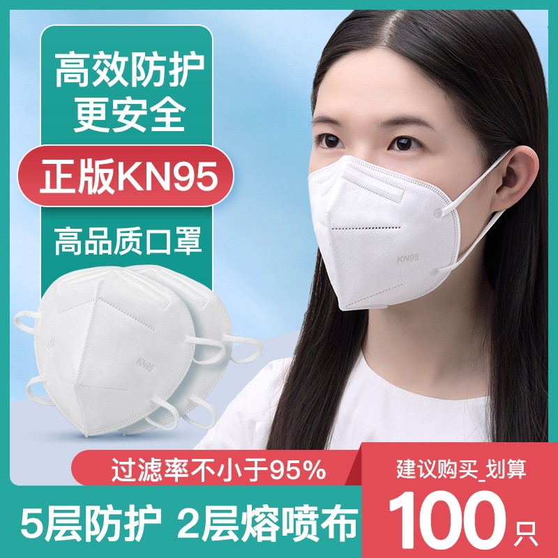 Kn95 mask disposable spot dust-proof breathable industrial dust N95 mask white female protective articles 50