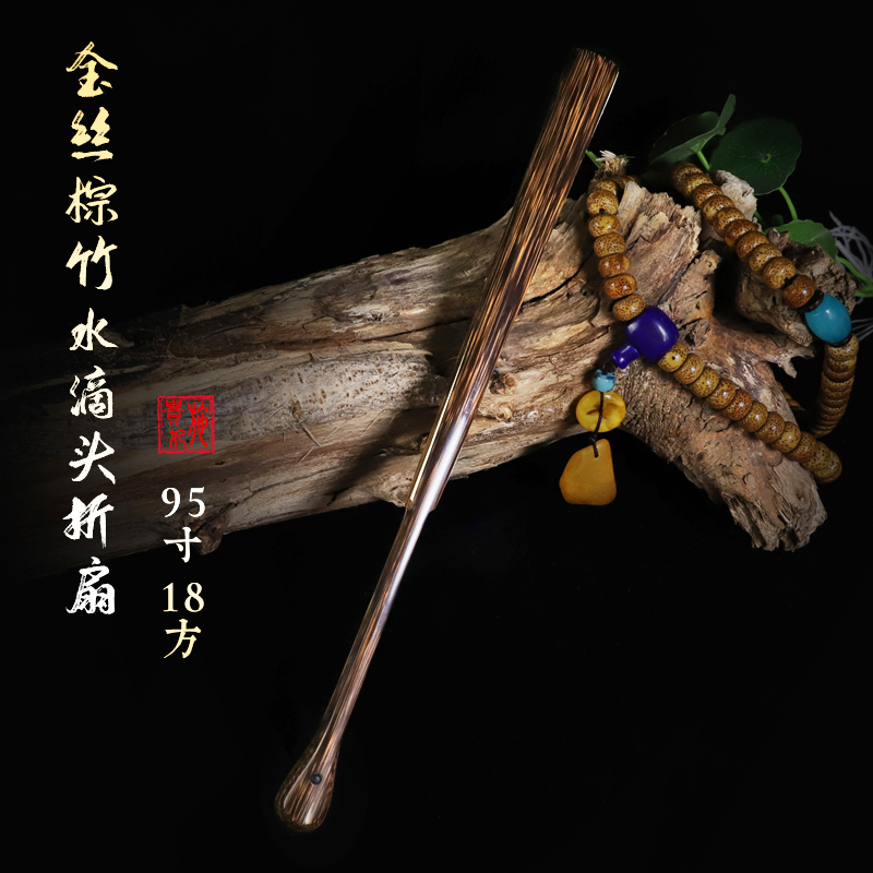 95寸の水滴の頭の棕竹の全芯の扇子の手の扇子の骨の宣紙の蘇工の扇子の男女の文は扇子を遊びます。