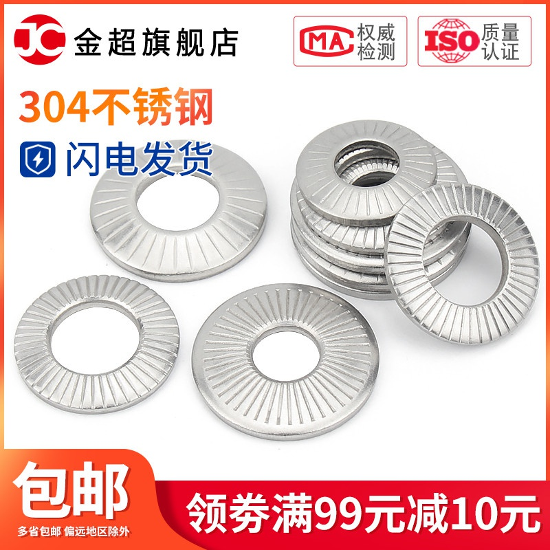 304 stainless steel saddle / Butterfly single-sided flower tooth washer anti-skid gasket m3m4m5m6m8m10m12m16.