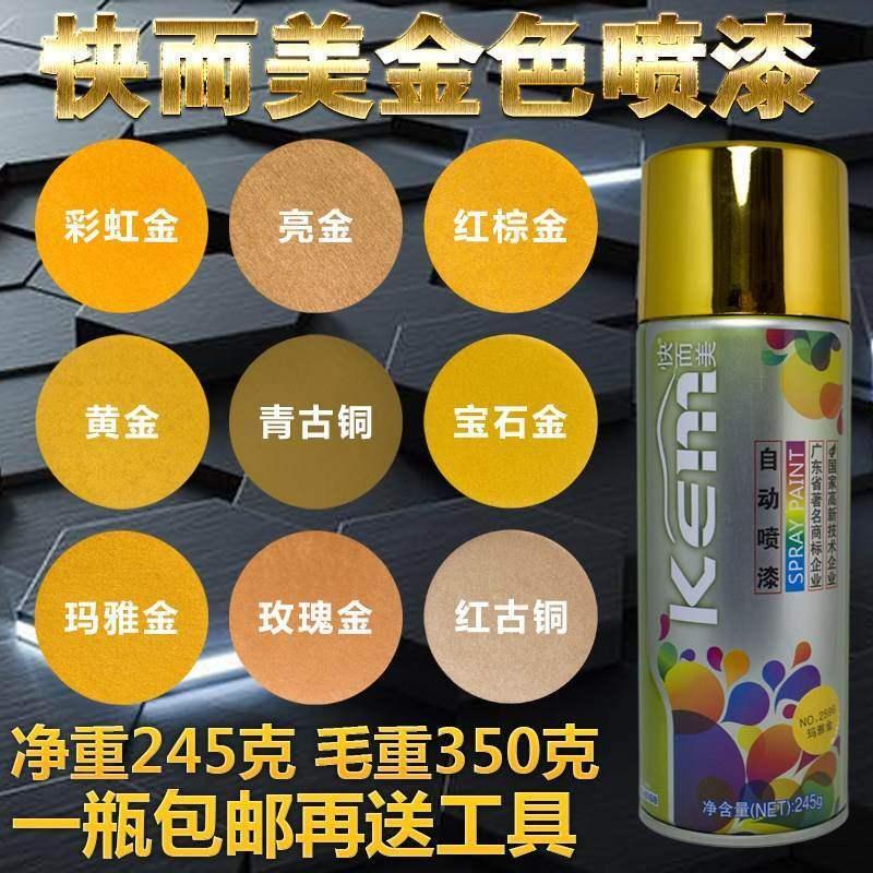 Stainless steel spray paint bronze rose spray paint repair gold paint can gold paint gold repair self flashing.