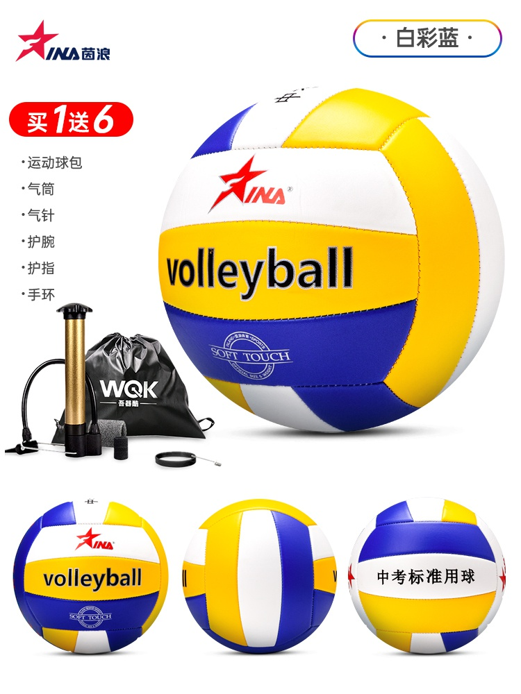 New ina high school entrance examination volleyball No. 5 special physical examination for middle school students soft hard volleyball No. 5 sports classroom training