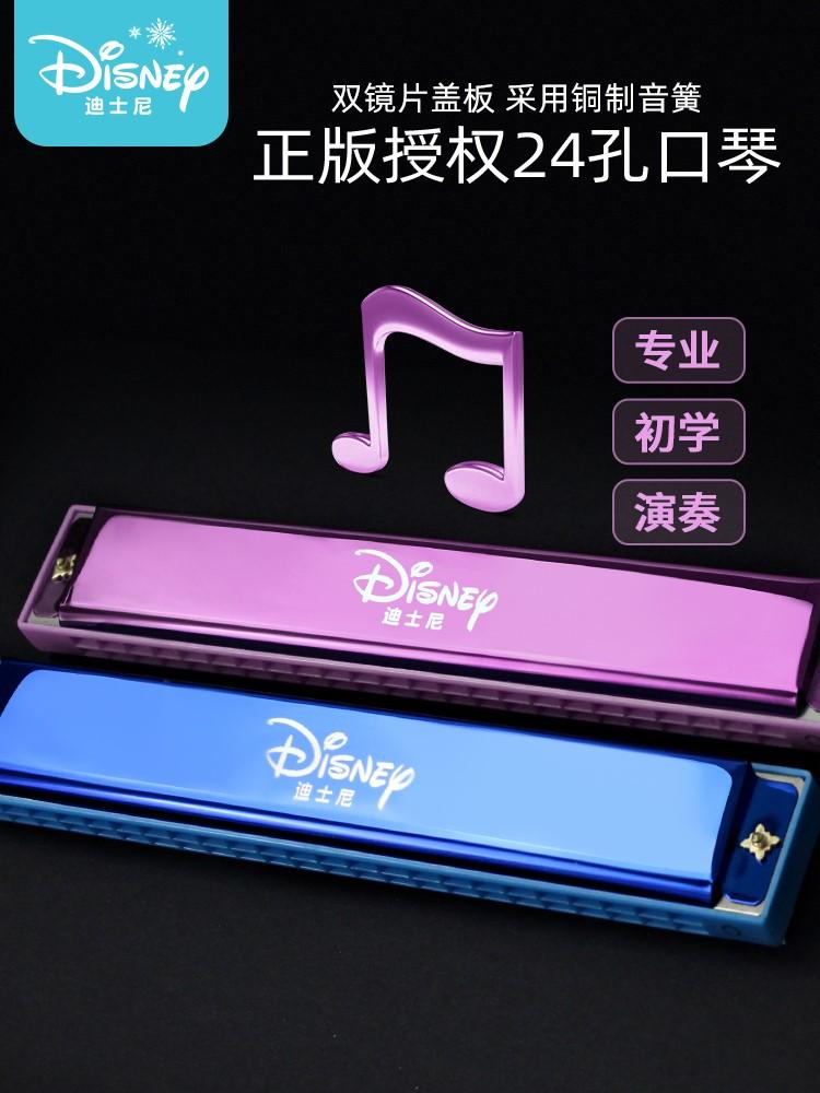 迪士尼24孔口琴儿童小礼品初学者口风琴迷你幼儿学生乐器玩具