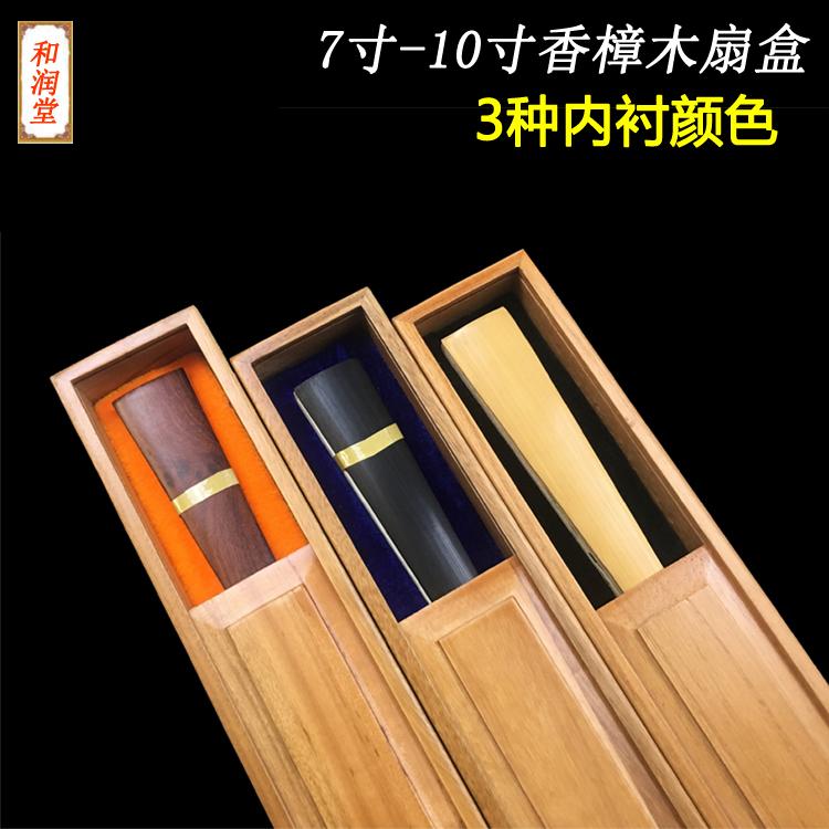 高档95/10寸桐木香樟木宣纸折扇收纳盒厂家文玩扇子礼品包装抽。