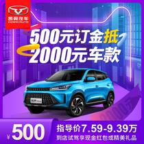 双十一电商专享500抵2000凯翼炫界Pro全能小钢炮下订有好礼