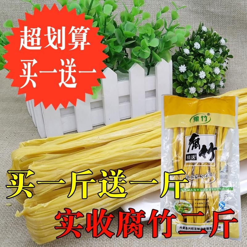 买一送一农家自制腐竹干货500g促销1斤手工油豆皮黄豆腐竹豆制品