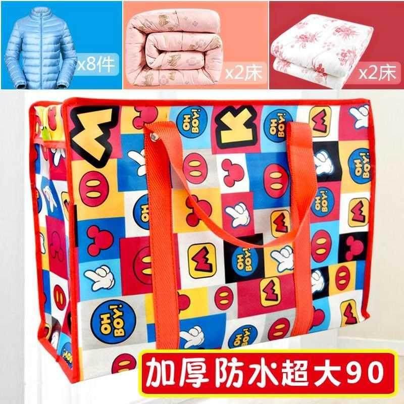バッグ引っ越しの学生は荷物を包装します。寝李の袋で編んで、布を織ってください。