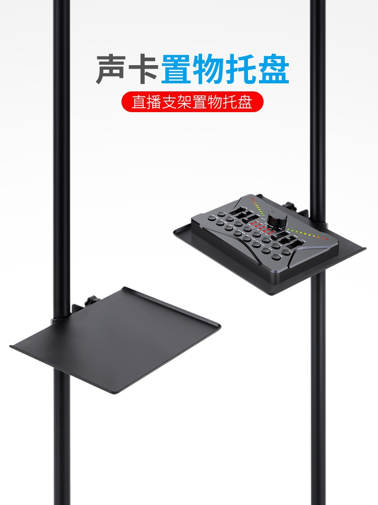Mobile phone microphone live broadcast shelf 3C digital accessories sound card storage metal tray round rod fixed support.
