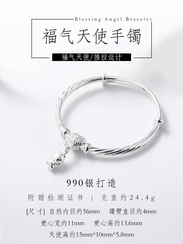 Genuine old silversmith 990 full silver lucky angel Bracelet womens solid pure silver simple fashion style send girlfriend Silver
