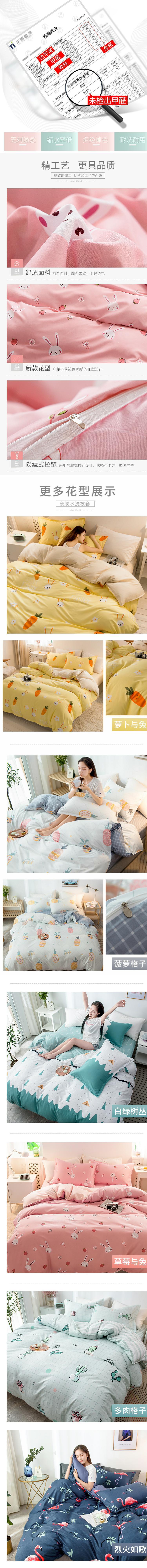 中國代購|中國批發-ibuy99|春秋天被套夏季被套床上用品四件套水洗棉北欧ins风小清新180x200