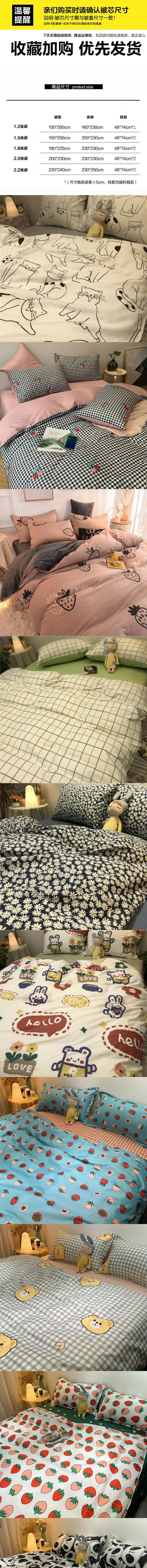 中國代購|中國批發-ibuy99|北欧小清新可爱小猫床单床上用品四件套少女心被套学生宿舍三件.