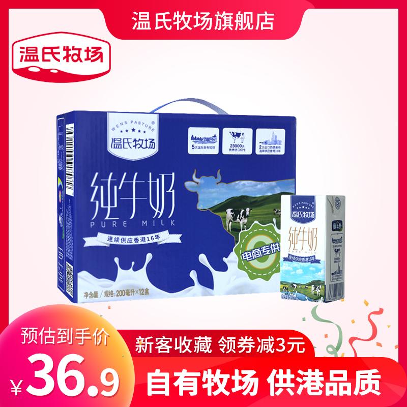 温氏牧场 纯牛奶200ml*12盒/箱全脂奶供港原奶学生营养早餐箱包邮