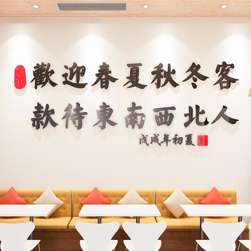 款待亚克力3d立体墙贴画店铺饭店餐馆大排档背景墙布置贴纸装饰。
