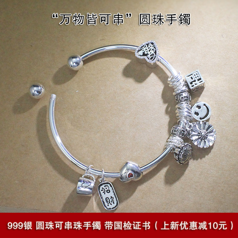 Genuine all things can string 999 Silver Round Beads can string beads open Bracelet pure silver smooth handmade Panjia Bracelet