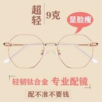 朗姿眼镜架第3名