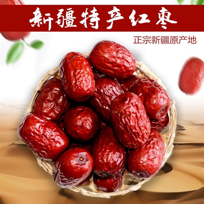 新疆红枣新疆特产灰枣新货500g优质大枣阿克苏产地直发零食包邮