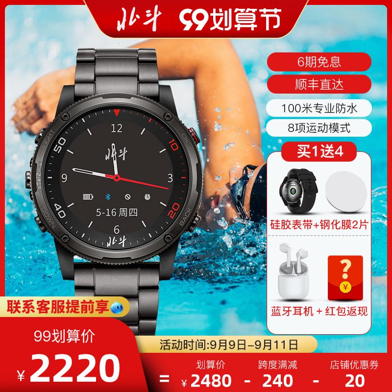 官方正品北斗卫星手表商务钛合金智能运动户外男士游泳防水多功能