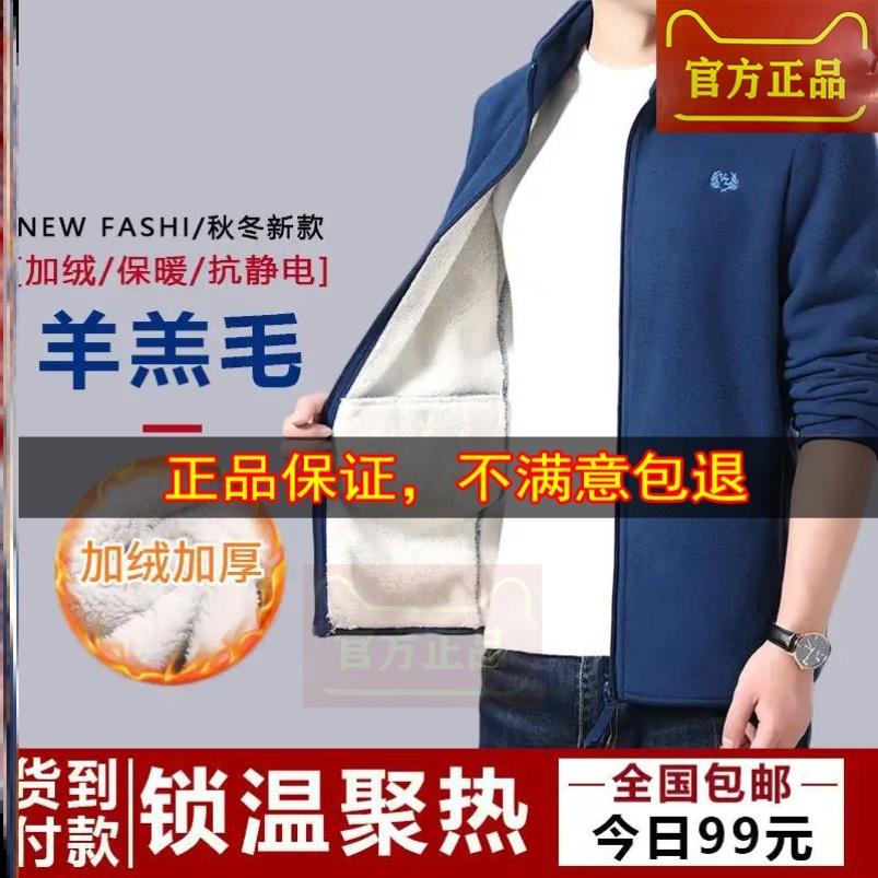 海虎精选冬季爆款梵隆【厂家直销】羊羔毛内胆 摇粒绒外套都鑫