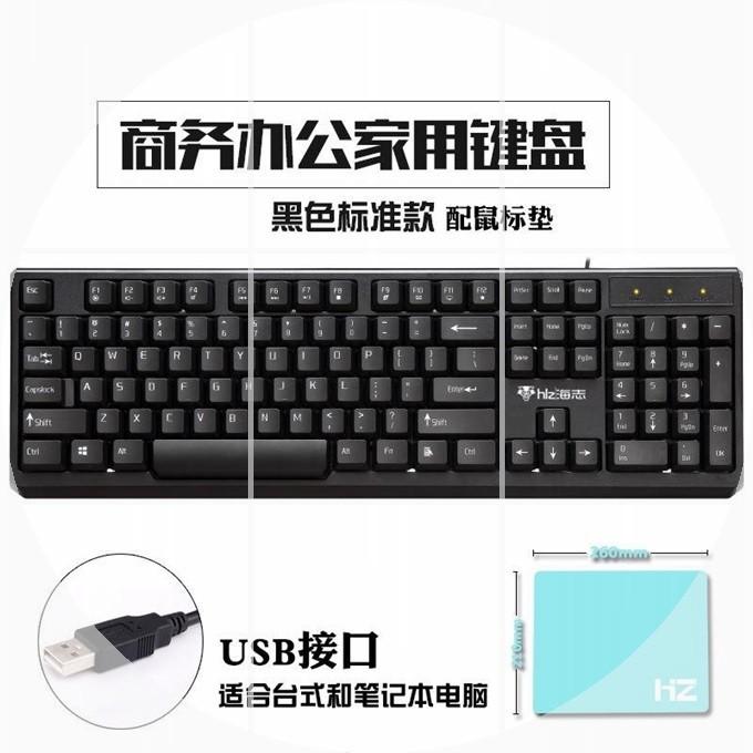 有线键盘鼠标套装家用办公USB接口台式电脑键盘笔q记本通用防水L