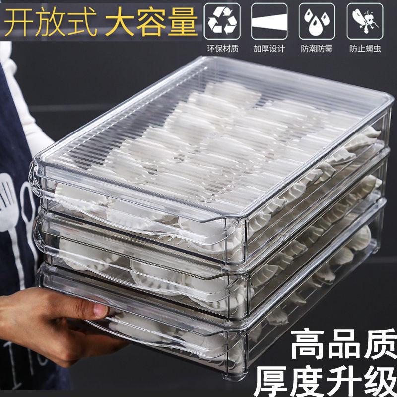 中國代購|中國批發-ibuy99|收纳盒|饺子盒冻饺子多层家用厨房冰箱水饺混沌速冻饺子收纳盒食物保鲜盒