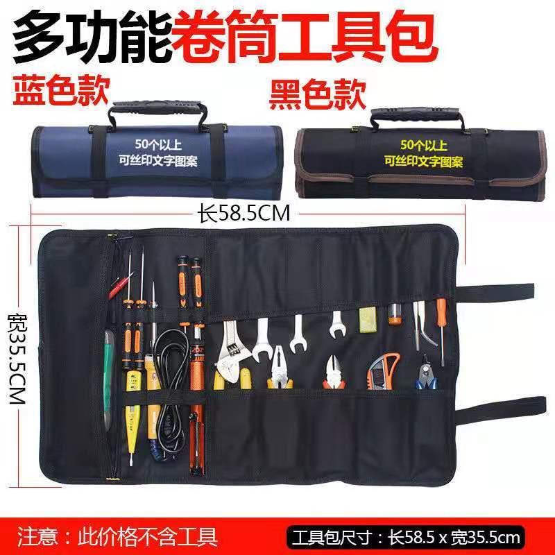 中國代購 中國批發-ibuy99 电脑包 卷筒式电工袋 工具包多功能 家电维修收纳袋电脑维修耐磨手提插袋
