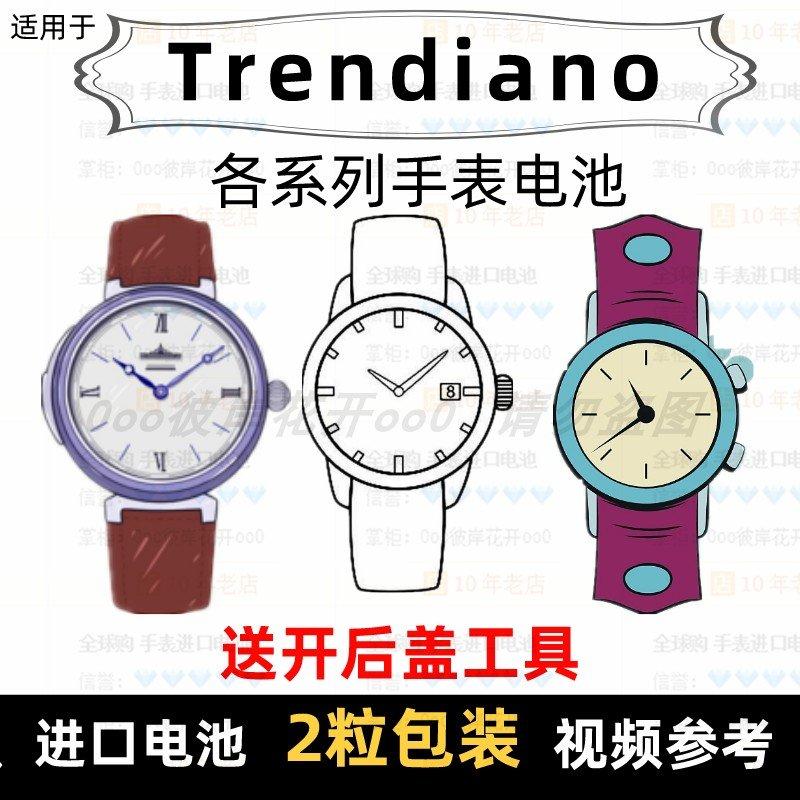 适用于Trendiano牌手表电池各型号男女表进口专用纽扣电子⑦