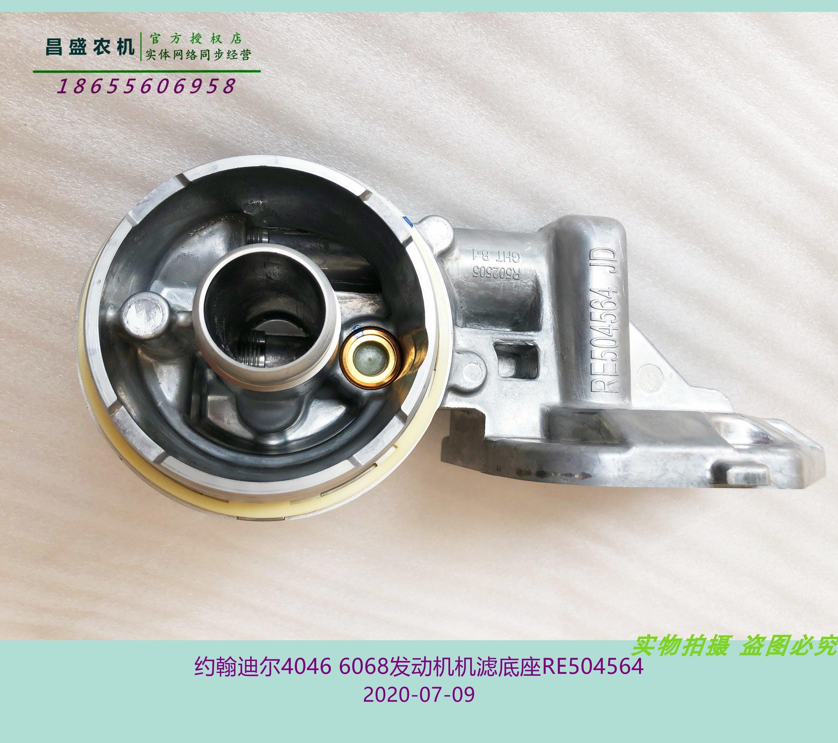 RE504564约翰迪尔拖拉机收割机原厂配件40456068机油滤芯底座包邮