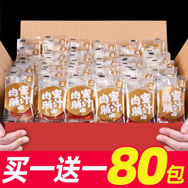猪肉脯干80包独立装靖江特产大礼包