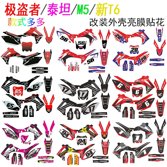 Extreme thief bosul Titan M5 off-road motorcycle whole vehicle refitting shell Decal Sticker sticker