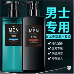 �0�2极控氨基酸男士洗发水深层清洁控油去屑古龙香氛清爽沐浴露