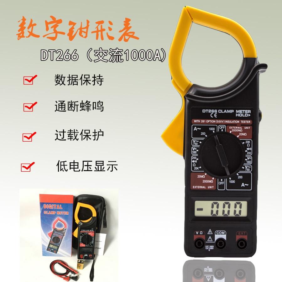 数字交流大型钳形表万用表数显钳形电流表DT266带蜂鸣表