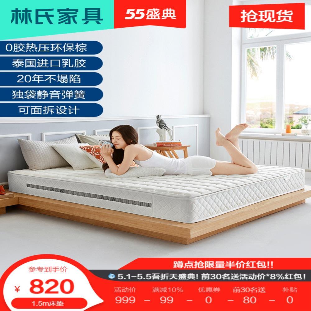 林氏床垫椰棕垫弹簧棕榈垫家用席梦思1.8米棕垫天然椰棕床垫硬垫