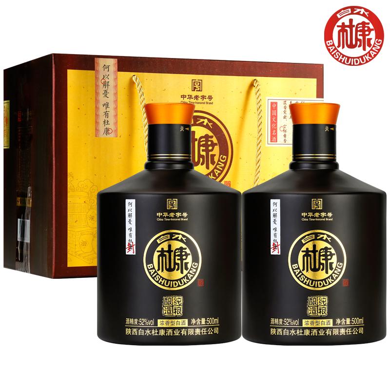 白水杜康经典519浓香型52度纯粮酿造礼盒装