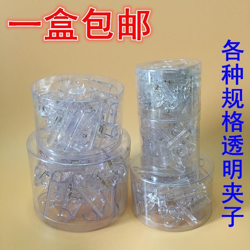 中國代購 中國批發-ibuy99 文具夹子 透明夹子文具塑料夹透明夹子圆形夹大小票据夹2231385063
