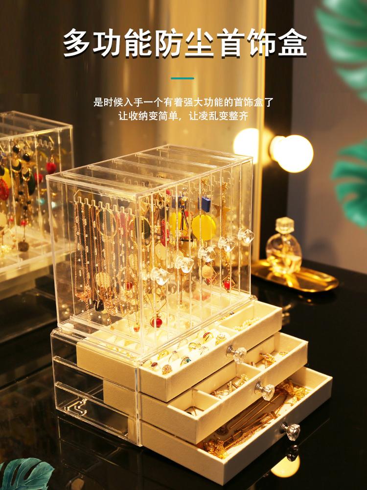 耳环耳钉耳饰项链首饰收纳盒透明大容量发饰手饰品梳妆台展示架子